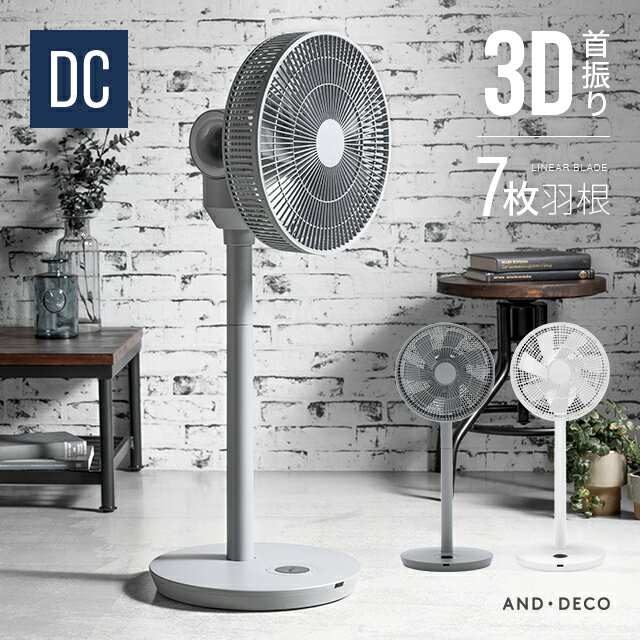 3D首振り 扇風機 DCモーター 7枚羽根 リモコン付き 送料無料 リビング扇風機 リビングファン DCファン 自動首振り 上下左右首振り 26段階風量調節 自動OFFタイマー 静音 省エネ おしゃれ AND・DECO アンドデコ
