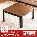 こたつテーブル 正方形 70cm 送料無料 センターテーブル ローテー...