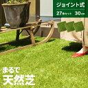 人工芝 27枚セット 芝生 ジョイント式 芝丈35mm ジョイントマット ガーデニング 庭 人工芝生 芝生マット ベランダ ガーデン テラス バルコニー ガーデニング ガーデン 屋上緑化 水はけ
