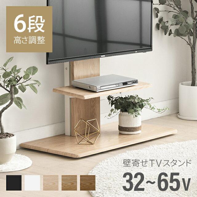 テレビスタンド おしゃれ ハイタイプ 壁寄せ 木目 ウッド 最大65型対応 テレビ台 ハイタイプテレビ台 転倒防止 自立式 スリム 薄型 配線隠し 伸縮 壁面 省スペース 壁寄せテレビスタンド
