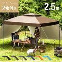 タープテント 2.5m サイド...