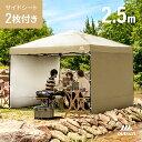 タープテント 2.5m サイドシート2枚...