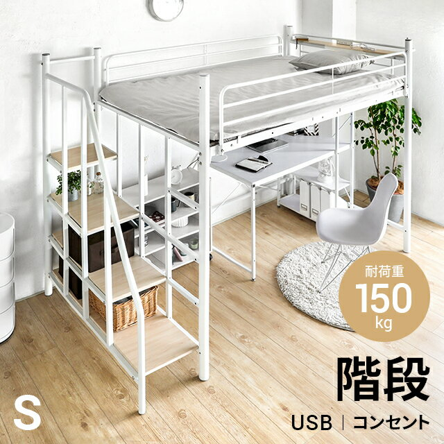 ロフトベッド 送料無料 2段ベッド 二段ベッド 階段 階段付き パイプ パイプベッド システムベッド ベッド ベッドフレーム おしゃれ 大人用 子供用 シングル 宮付き 宮棚 収納 コンセント
