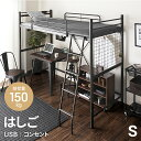 ロフトベッド 送料無料 2段ベッド 二段ベッド はしご パイプ パイプベッド システムベッド ベッド ベッドフレーム おしゃれ シングル 高さ調整 高さ調節 ミドルタイプ ハイタイプ 宮付き 宮棚 収納 コンセント