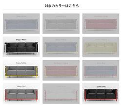 ソファーコルビジェlc2不朽の名作をモダンデコがリメイク!12色の豊富なカラーバリエーション!LC2コルビジェ3Pデザイナーズソファモダンテイストモダンリビング北欧シンプル3人掛けリプロダクト新生活