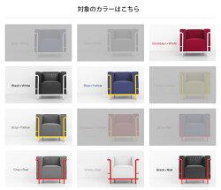 ソファーコルビジェlc2不朽の名作をモダンデコがリメイク!12色の豊富なカラーバリエーション!LC2コルビジェ1Pデザイナーズソファモダンテイストモダンリビング北欧シンプル1人掛けリプロダクト新生活