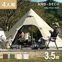 【1年保証】 テント ポールテント ワンポールテント 軽量 UVカット メッシュ