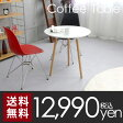 コーヒーテーブル ダイニングテーブル 送料無料 ミッドセンチュリー センターテーブル デザイナーズ モダン リビング 北欧