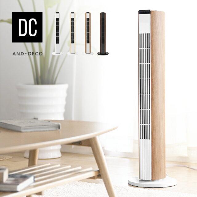 扇風機 おしゃれ スリム タワー dc 送料無料 リモコン 縦型 タワー型 dcモーター リビング タワーファン タワー扇風機 リビングファン リビング扇風機 スリムファン リモコン付き 首振り 節電 省エネ AND・DECO アンドデコ