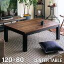 西海岸風 こたつテーブル 長方形 120×80cm おしゃれ 送料無料 センターテーブル ローテーブ