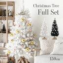 クリスマスツリーセット おしゃれ 送料無料 クリスマスツリー ホワイトツリー ブラックツリー LEDツリー オーナメントセット 150cm 飾り シンプル 北欧 インテリア クリスマス雑貨・・・