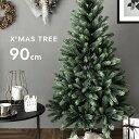 【もれなくP5倍★本日12:00〜23:59】 クリスマスツリー おしゃれ 北欧 ヌードツリー 90cm 120cm 150cm オーナメントなし リアル シンプル スリム 大型 クリスマス Xmas クラシック