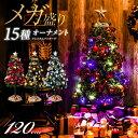 クリスマスツリーセット おしゃれ 120cm 150cm 180cm 送料無料 クリスマスツリー 15種類 オーナメントセット LEDイルミネーションライト LEDロープライト 電飾 足元スカート 足隠し 飾り スリム 小さめ リアルの商品画像