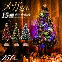 【もれなくP10倍★11/17 20:00〜23:59】 クリスマスツリーセット おしゃれ 150cm 送料無料 クリスマスツリー 15種類 オーナメントセット LEDイルミネーションライト LEDロープライト 電飾 足元スカート 足隠し 飾り スリム 小さめ リアル