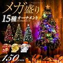 クリスマスツリーセット おしゃれ 150cm 送料無料 クリスマスツリー 15種類 オーナメントセット LEDイルミネーションライト LEDロープライト 電飾 足元スカート 足隠し 飾り スリム 大型