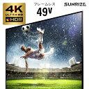 4Kテレビ 49型 49インチ フレームレス 送料無料 4K液晶テレビ 4K対応液晶テレビ 高画質 HDR対応 IPSパネル 直下型LEDバックライト 外付けHDD録画機能付き ダブルチューナー 地デジ BS CS SUNRIZE サンライズ・・・