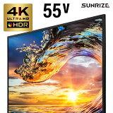 テレビ 4K 55型 55インチ 送料無料 TV 液晶テレビ 4Kテレビ 4K液晶テレビ HDR対応 高画質 3波 地デジ BS CS 地上デジタル 地上波デジタル 録画機能付き 録画機能搭載 外付けHDD録画機能 SUNRIZE サンライズ