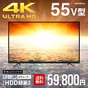 テレビ 4K 55型 55インチ 送料無料 TV 液晶テレビ 4Kテレビ 4K液晶テレビ 高画質 3...