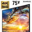 4Kテレビ 75型 75インチ 送料無料 4K液晶テレビ 4K対応液晶テレビ 高画質 HDR対応 IPSパネル 直下型LEDバックライト 外付けHDD録画機能付き ダブルチューナー 地デジ BS CS SUNRIZE サンライズ・・・