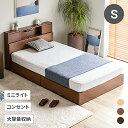 ベッド ベッドフレーム 送料無料 シングル 収納ベッド 収納...