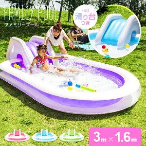 プール すべり台 滑り台 大型 送料無料 ビニールプール ファミリープール 大型プール キッズプール 子供用プール 子ども用プール 家庭用プール ガーデンプール すべり台付き 滑り台付き スライダー 長方形
