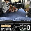 【1年保証】車中泊 マット 厚み5cm 車中泊マット 幅132cm スエード調 枕付き 送料無料 エ