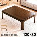 こたつテーブル 長方形 120×80cm 送料無料 センターテーブル ローテーブル リビングテーブル