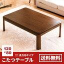 こたつテーブル 長方形 120×80cm 送料無料 センター...