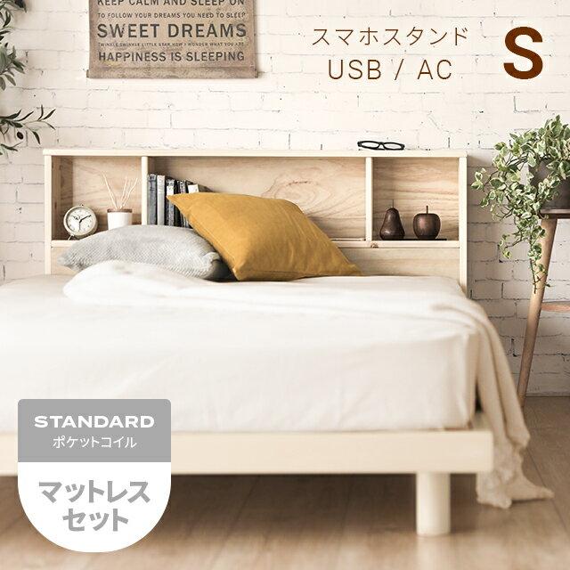 ベッド すのこベッド シングル USBポート マットレス付き マットレスセット ベッドフレーム シングルベッド スノコベッド 収納付き 宮付き 宮棚 ヘッドボード コンセント付き 脚付き 高さ調整 高さ調節 おしゃれ 北欧