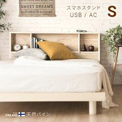 モダンデコ コンセント付き高さ調整可能ベッド(すのこ)