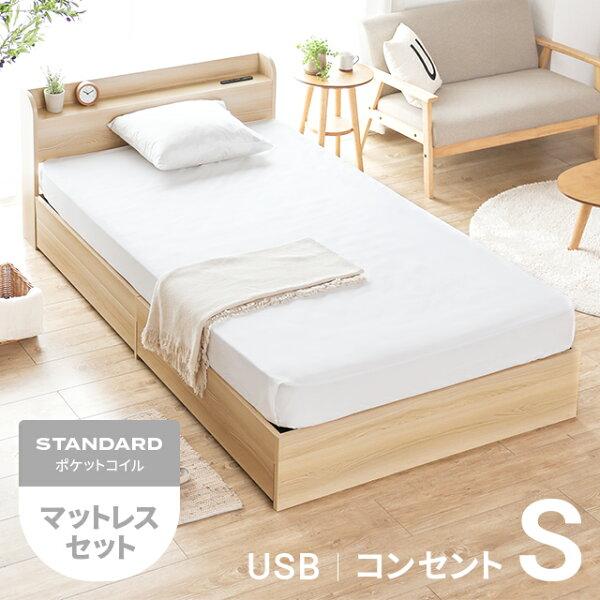 シングルベッドマットレス付収納付きシングルコンセント付きUSBポート付きベッド引き出し付きヘッドボード宮棚宮付きベッドフレームフ