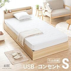 モダンデコ コンセント&引き出し収納付きベッド