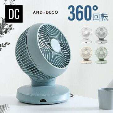 <2019年扇風機ランキング1位> 360°首振り サーキュレーター 扇風機 DCモーター リモコン付き 送料無料 サーキュレーターファン エアーサーキュレーター DCファン 360度首振り 自動首振り 上下左右首振り 静音 省エネ おしゃれ AND・DECO アンドデコ