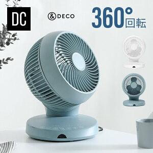<2019年扇風機ランキング1位> 360°首振り サーキュレーター 扇風機 DCモーター リモコン付き 送料無料 サーキュレーターファン エアーサーキュレーター DCファン 360度首振り 自動首振り 上下左右首振り 静音 省エネ おしゃれ &DECO アンドデコ