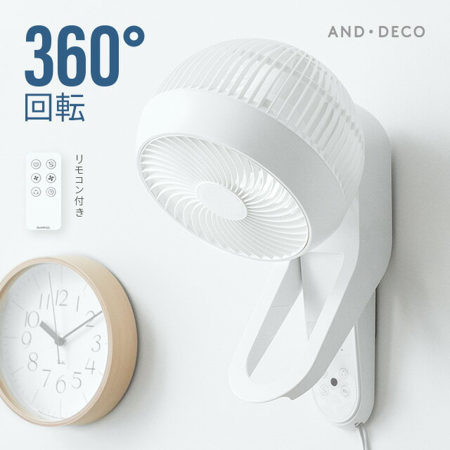 360°首振り 壁掛けサーキュレーター リモコン付き 送料無料 サーキュレーター 扇風機 サーキュレーターファン エアーサーキュレーター 360度首振り 自動首振り 上下左右首振り 静音 おしゃれ AND・DECO アンドデコ
