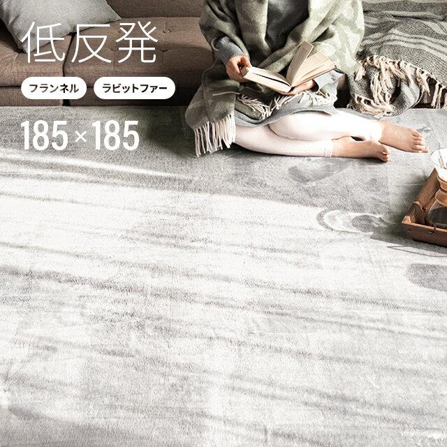 ラグ 吸湿発熱 低反発 おしゃれ 低反発ラグマット 185×185cm 送料無料 ラグ ラグマット フランネルラグ カーペット もっちり 極厚 防音 抗菌 防臭 滑り止め付き 長方形 無地 北欧 こたつ 秋冬用 春夏用