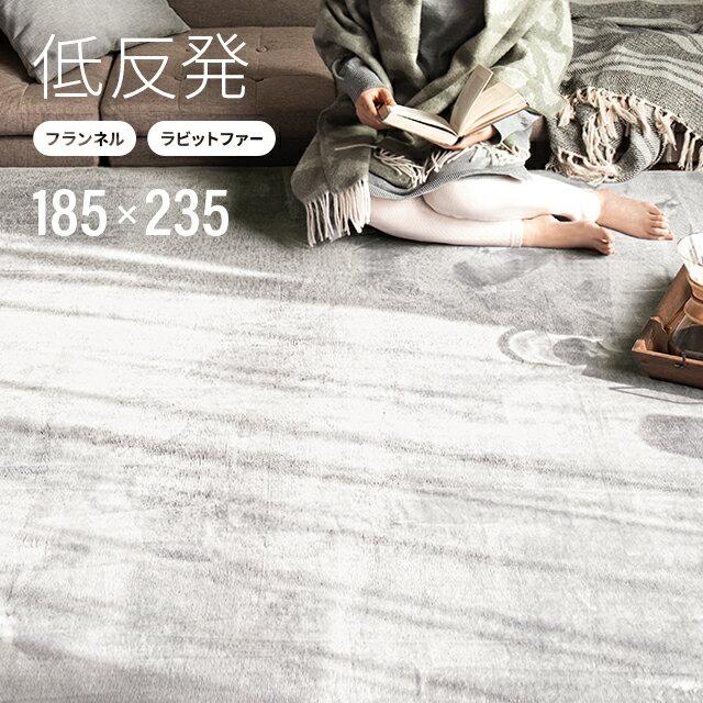 ラグ 吸湿発熱 低反発 おしゃれ 低反発ラグマット 185×235cm 送料無料 ラグ ラグマット フランネルラグ カーペット もっちり 極厚 防音 抗菌 防臭 滑り止め付き 長方形 無地 北欧 こたつ 秋冬用 春夏用