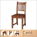 【送料無料】cent ダイニングチェア ダイニングテーブル チェア イス 椅子 いす シンプル ナチュラル 天然木 北欧 新生活 一人暮らし おしゃれ
