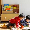 【送料無料】na KIDS(ネイキッズ) おもちゃ箱付き絵本ラック
