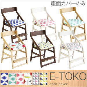 【レビュー記入で送料無料】E-toko いいとこ イイトコ 専用カバー チェアカバー イスカバー 椅...