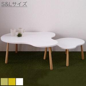 【送料無料】リビングテーブル(S&L2点セット)センターテーブルテーブルコーヒーテーブルつくえ机北欧ナチュラルカフェ木製インテリア家具ホワイト白角が丸いかわいいおしゃれ座卓北欧インテリア家具ネストテーブル