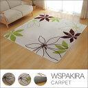【送料無料】ラグ カーペット 3畳 洗える 花柄 リーフ柄 『WSパキラ』 約200×250cm