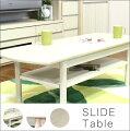 伸長式ダイニングテーブルセット!ダイニングテーブル・リビングテーブルに最適で北欧風なデザインがおしゃれな伸縮式スライドテーブル