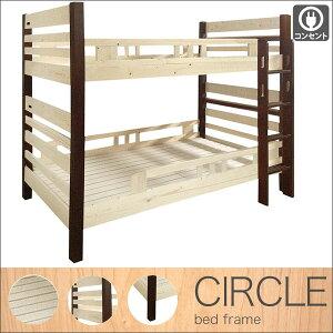【送料無料】2段ベッドフレームのみシングルナチュラル×ダークブラウンコンセント付1台のスペースに2個分のベッドを置ける。お部屋を広々と使える。ホワイトカラーにダークブラウンカラーの柱で引き締まった印象のベッドに。【開梱設置無料】