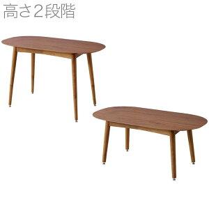 【送料無料】100 リビングテーブル 高さ40cm/60cmと2段階に変えれる2wayテーブル 机 テーブル ローテーブル、ソファーテーブル、PC台、パソコン台 北欧/シンプル/レトロ/ミッドセンチュリー/カフェ風