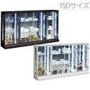 【送料無料】150キュリオボード(BR/WH) コレクション コレクションケース コレクションボード 飾り棚 背面ミラー 収納 収納棚 収納ケース キュリオケース ガラスケース 北欧 シンプル モダン