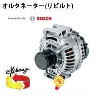 フォルクスワーゲンVolkswagenBOSCHボッシュオルタネーターリビルト『5,000円キャッシュバック』Bora1.6i/Bora1.8i/Bora1.8i/Bora1.8iTurbo他