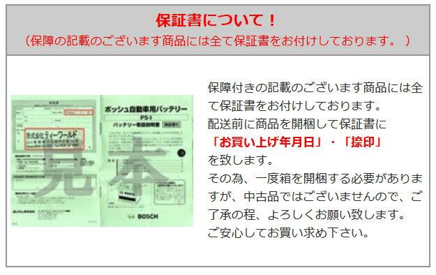 メーカー保証書付き 正規品 マツダ  MAZDA CX-7  バッテリー ボッシュ ハイテックプレミアム BOSCH Hightec Premium HTP-S-95