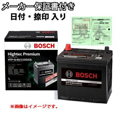 メーカー保証書付き 正規品 スバル SUARU プレオ(RA) バッテリー ボッシュ ハイテックプレミアム BOSCH Hightec Premium HTP-60B19L