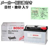 アウディAudiA3(8PA)スポーツバックバッテリーボッシュPS-I輸入車専用高性能バッテリーBOSCHPS-Iメーカー保証書付PSIN-7C